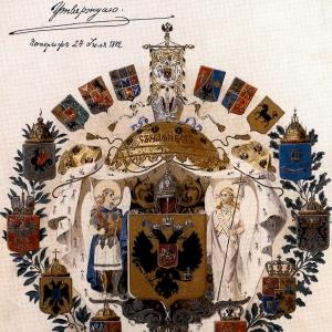 Большой герб Российской Империи, эскиз утвержден императором Александром III
