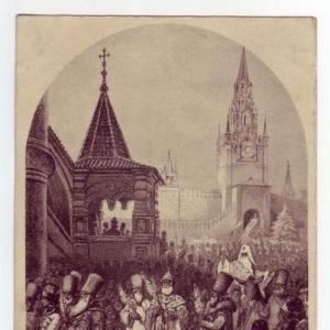 Совершение обряда Шествие на ослятах, XVI век (открытка)