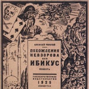 Алексей Толстой. Похождение Невзорова, или ИБИКУС.