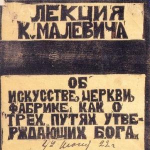 Малевич К.С._13