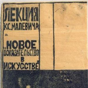 Малевич К.С._14