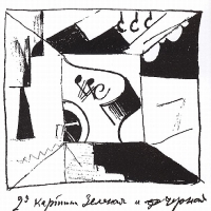 Малевич К.С._1