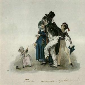Господа! Женитесь - пригодится! 1840-41